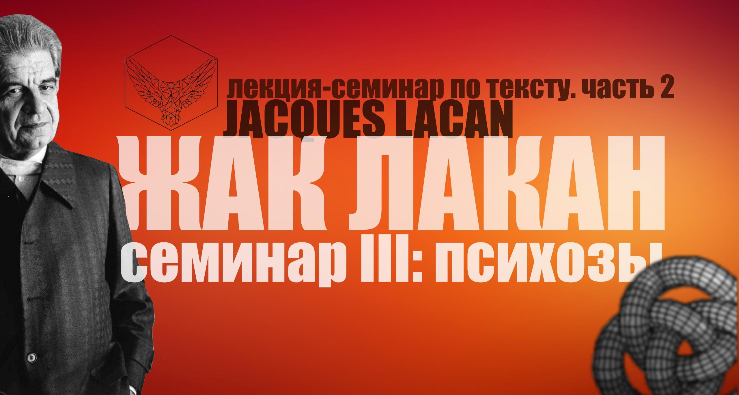 Лекция-семинар по Лакану (14 ноября)