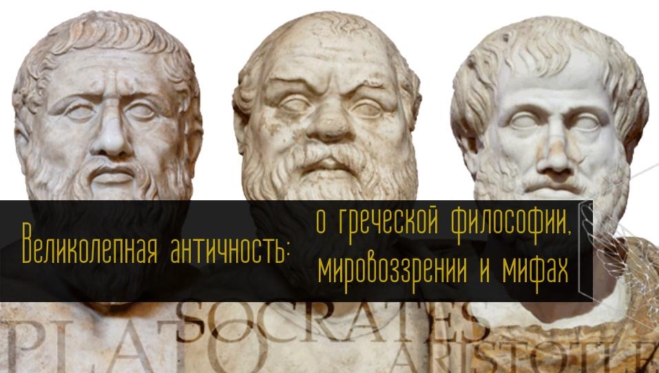 Великолепная античность: о греческой философии, мировоззрении и мифах (12 декабря)