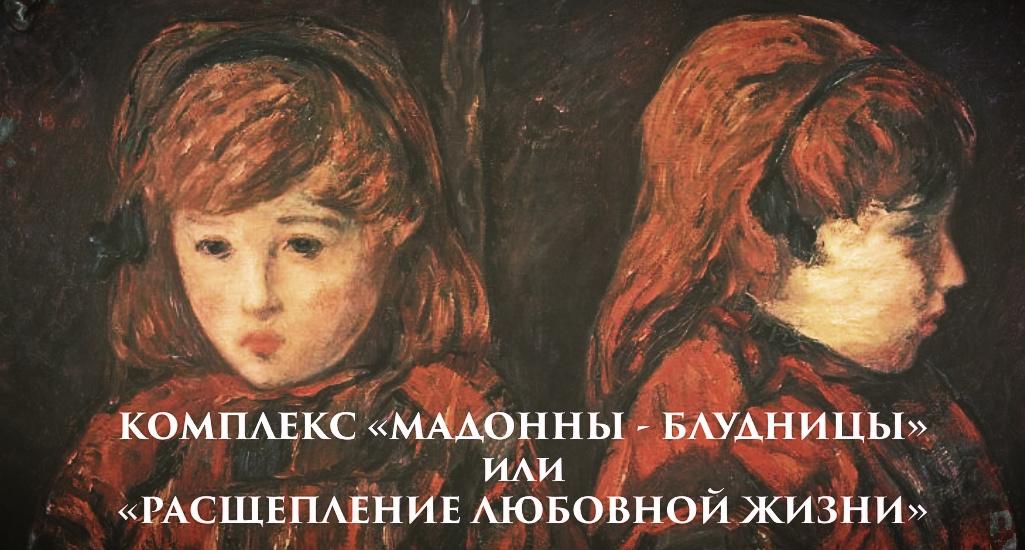 Лекция комплекс «Мадонны — блудницы»: 24 ноября