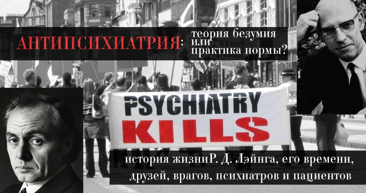 Антипсихиатрия: теория безумия или практика нормы? (14 декабря)