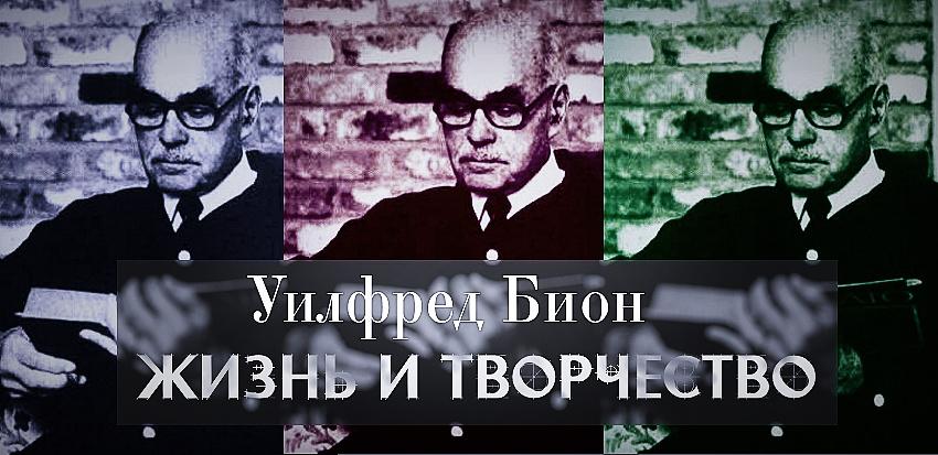 Уильфред Бион: жизнь и творчество (8 февраля)