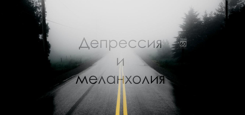 Психоанализ депрессии (20 марта)