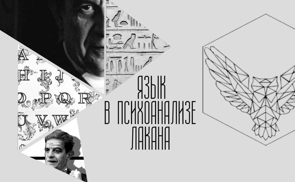 Язык в психоанализе Жака Лакана (29 марта)