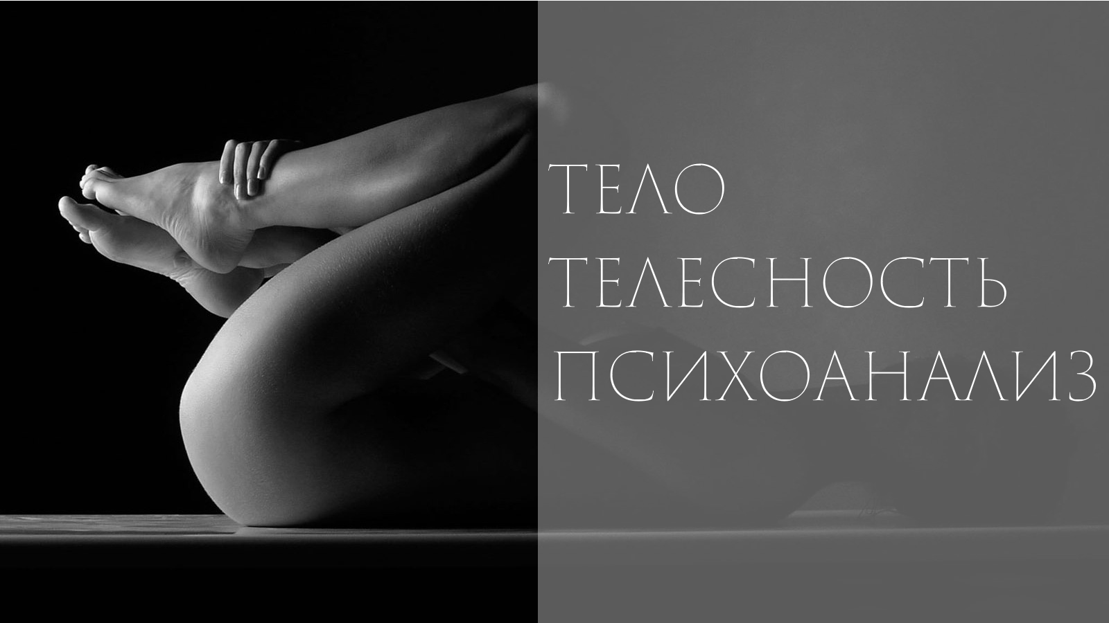 Тело, телесность, психоанализ (24 апреля)