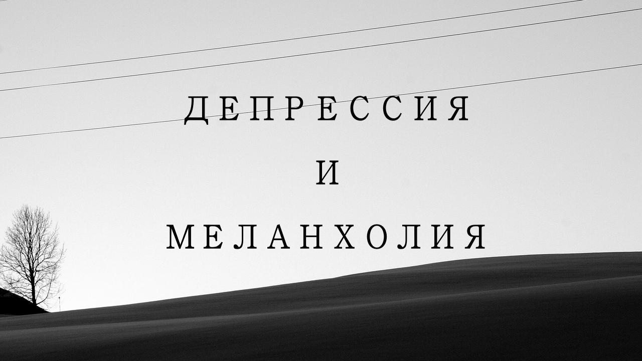 Психоанализ депрессии (17 апреля)