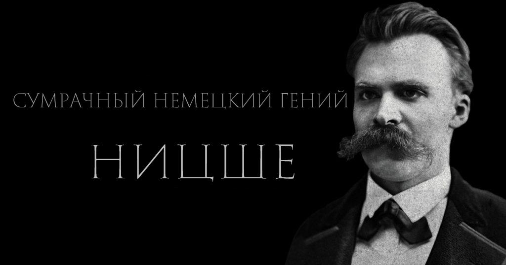 Сумрачный немецкий гений: Фридрих Ницше (31 мая)