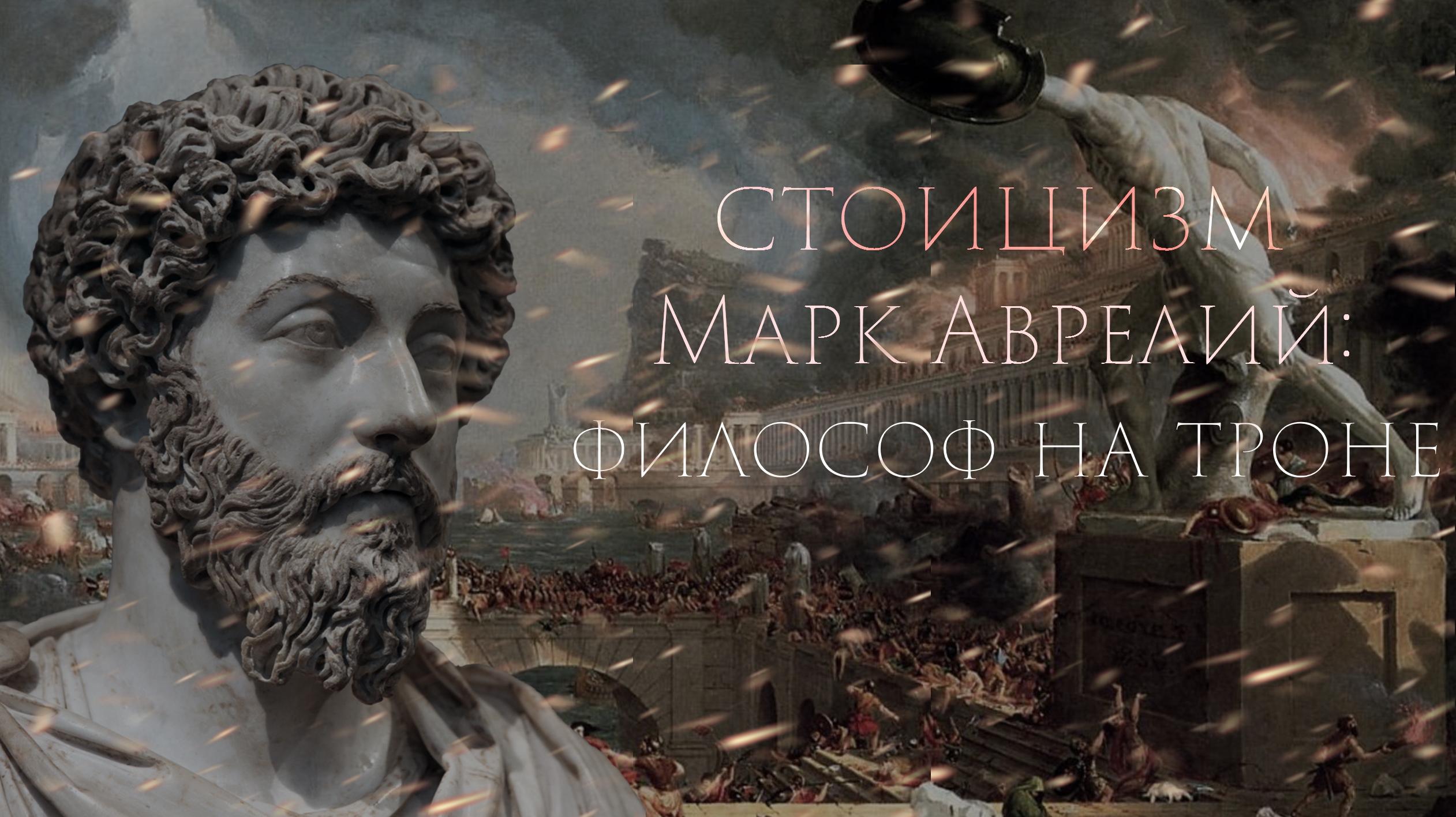 Стоицизм. Марк Аврелий: философ на троне (12 июня)