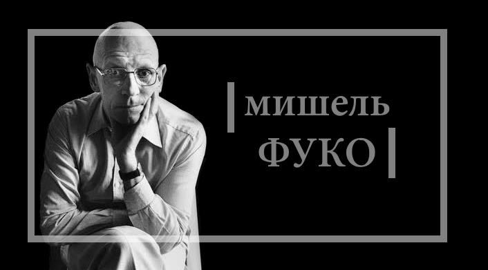 Философия и жизнь Мишеля Фуко (31 июль)