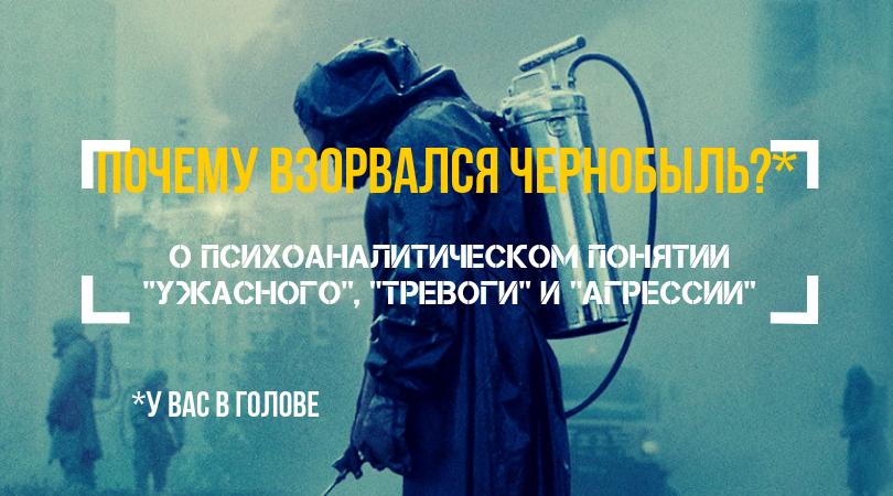 Почему взорвался Чернобыль? О понятиях «ужасного», «тревоги» и «агрессии» (16 августа)