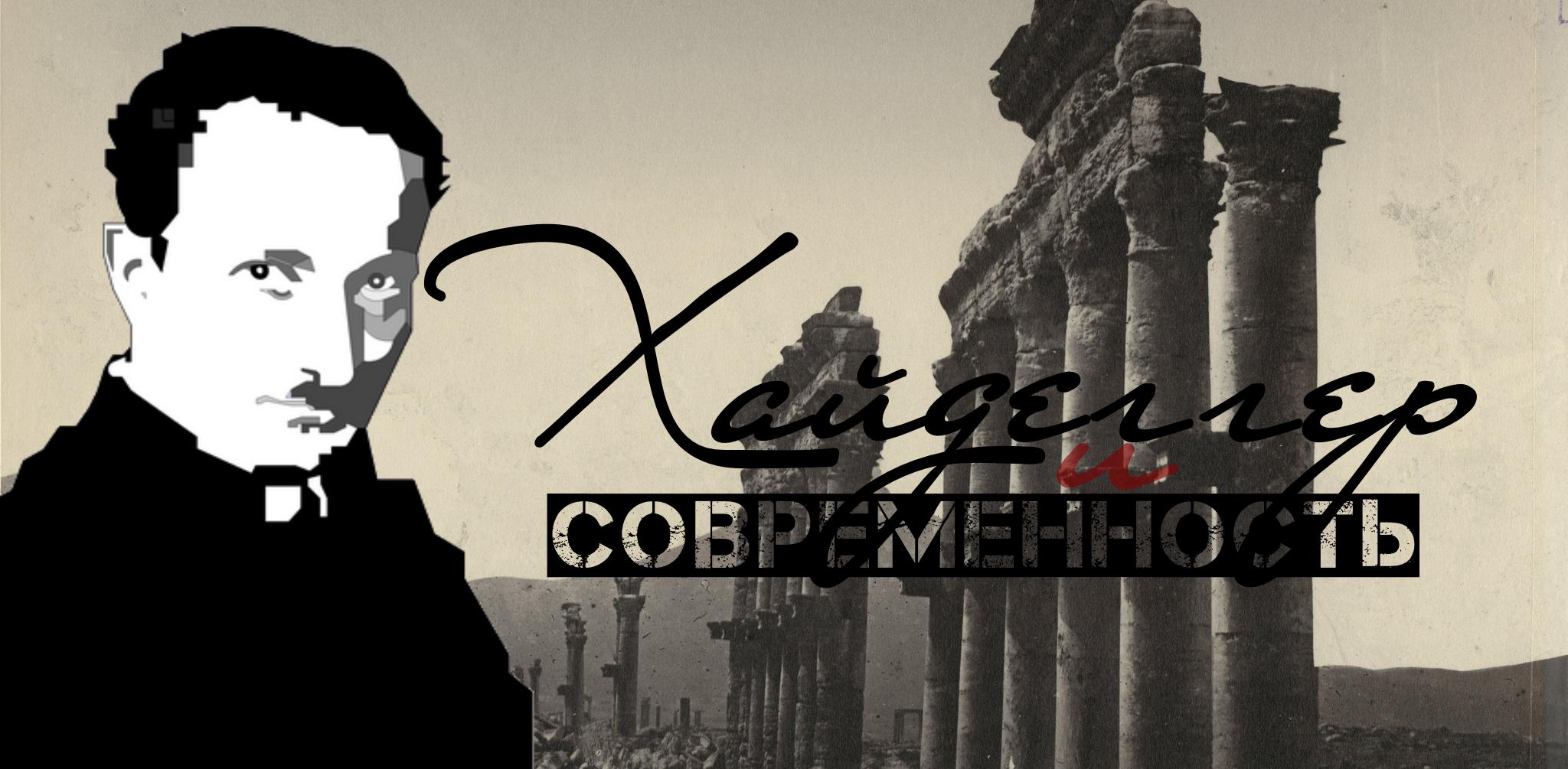Мартин Хайдеггер и современность (5 октября)