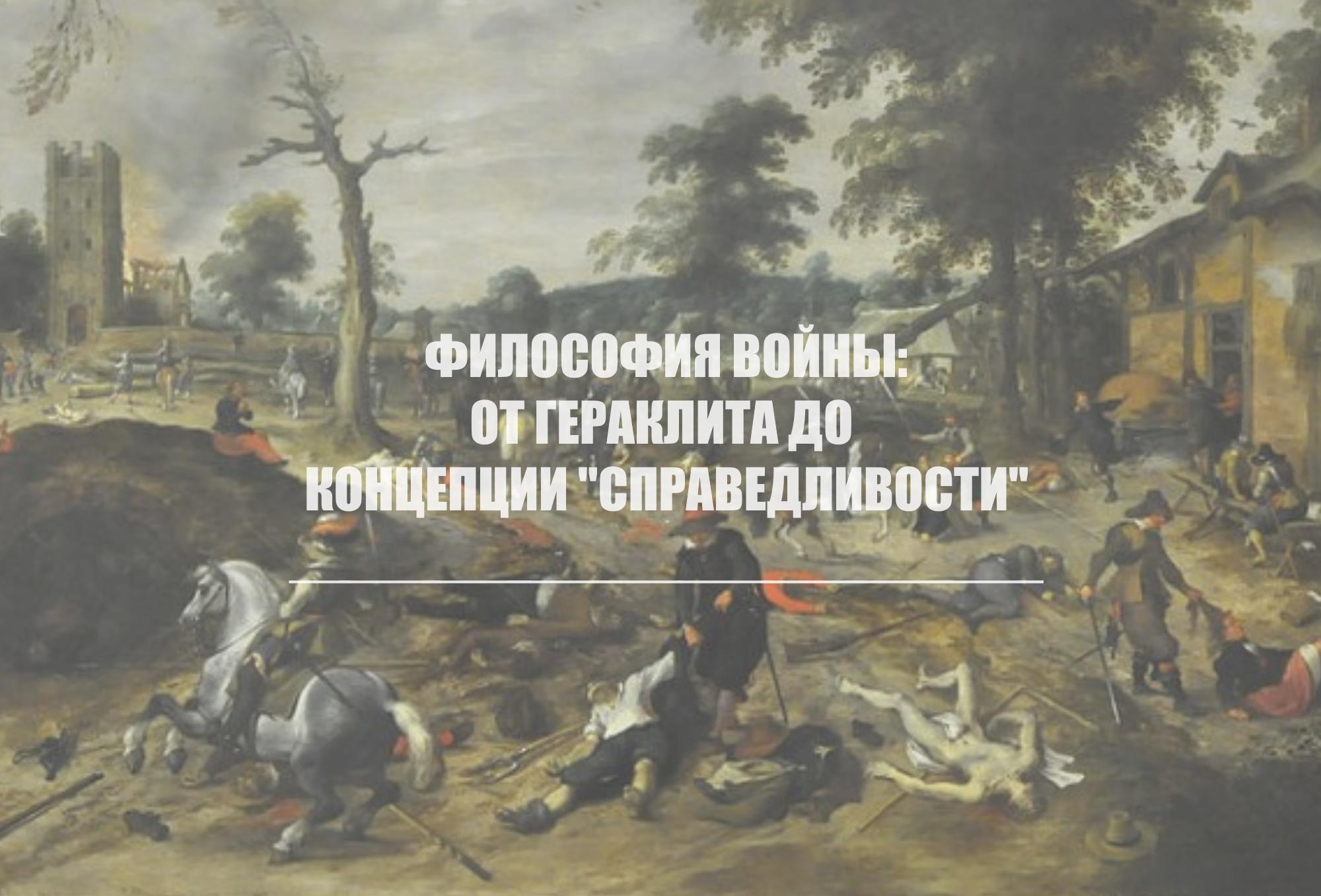 Философия войны: От Гераклита до концепции «справедливости» (17 октября)