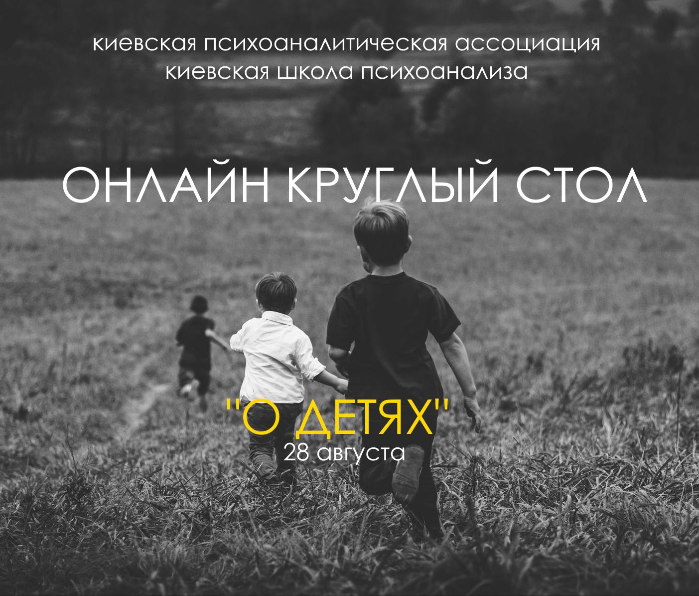Круглый стол «О детях» (28 августа)
